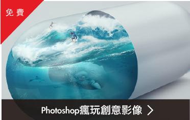 Photoshop瘋玩創意影像