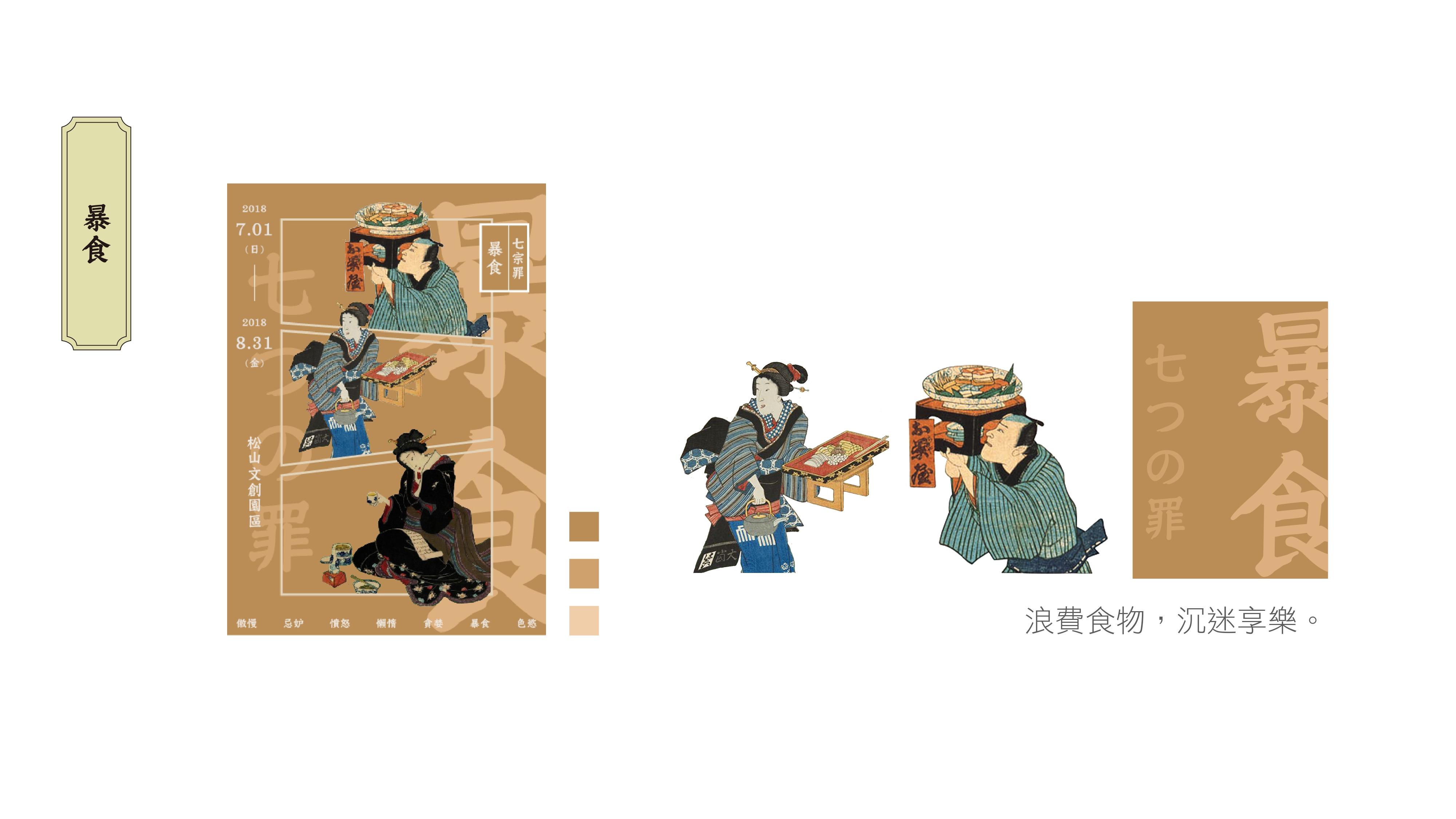 七宗罪_pages-to-jpg-0008