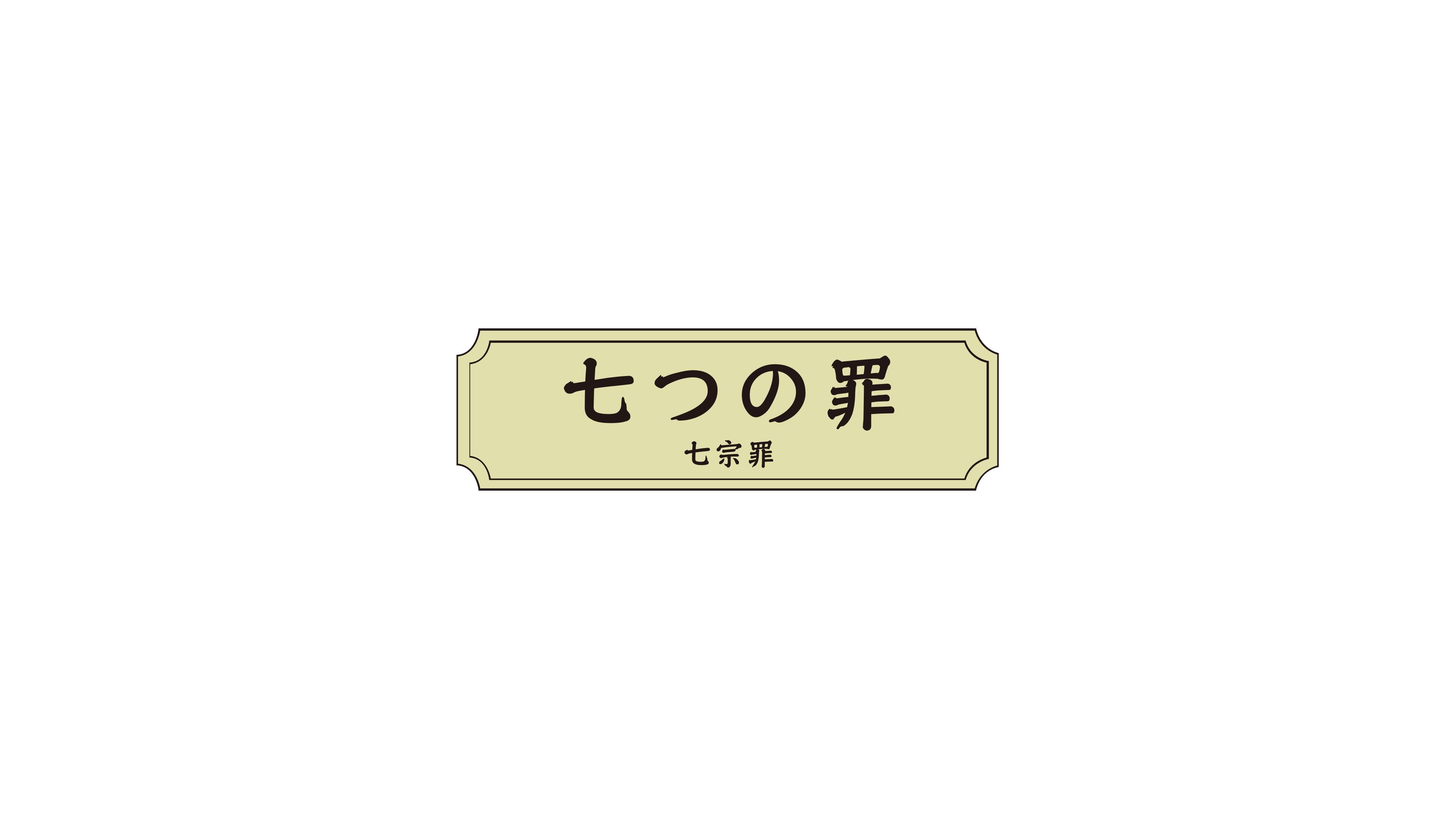 七宗罪_pages-to-jpg-0001