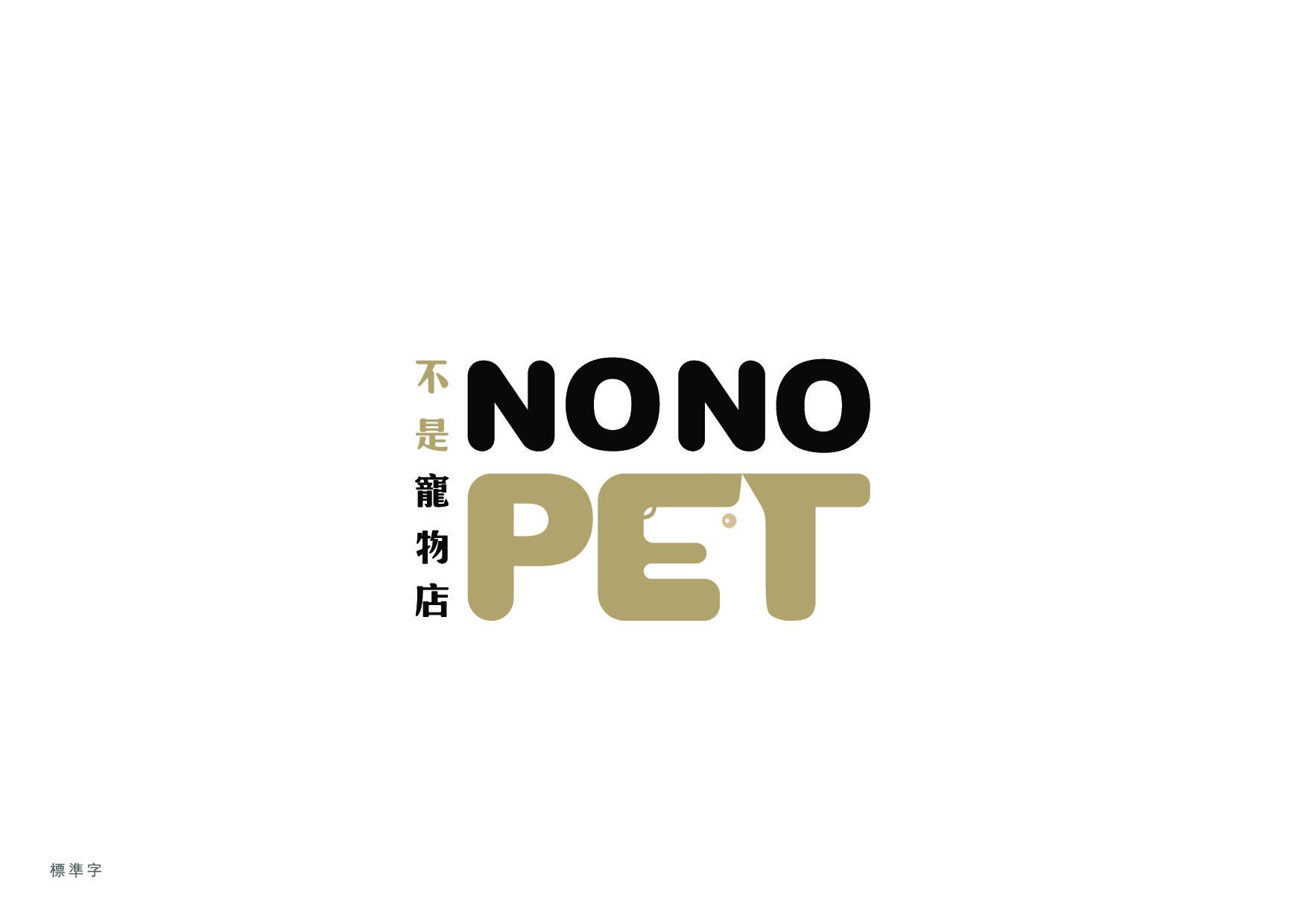 4_不是寵物店提案_p019