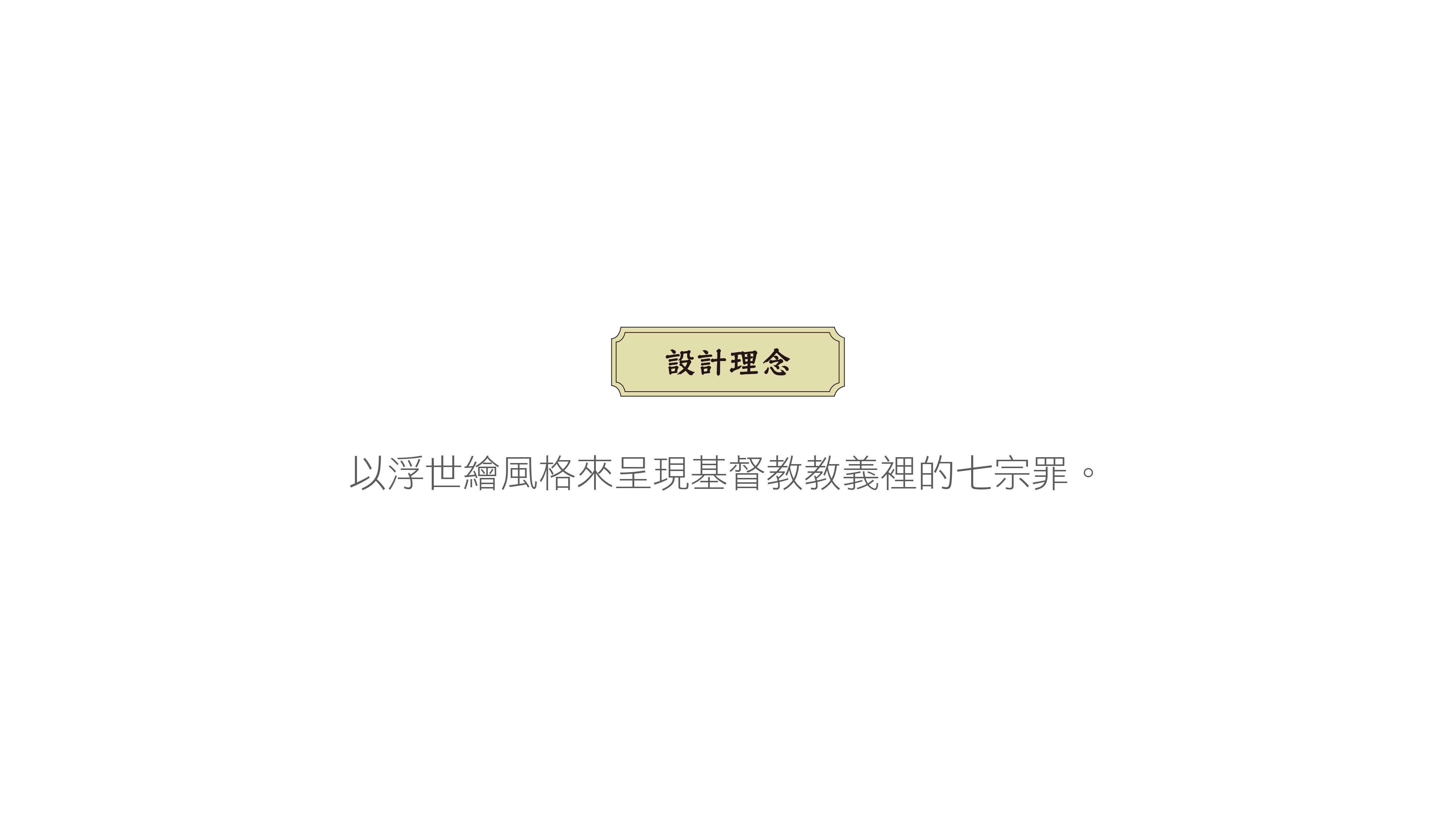 七宗罪_pages-to-jpg-0002