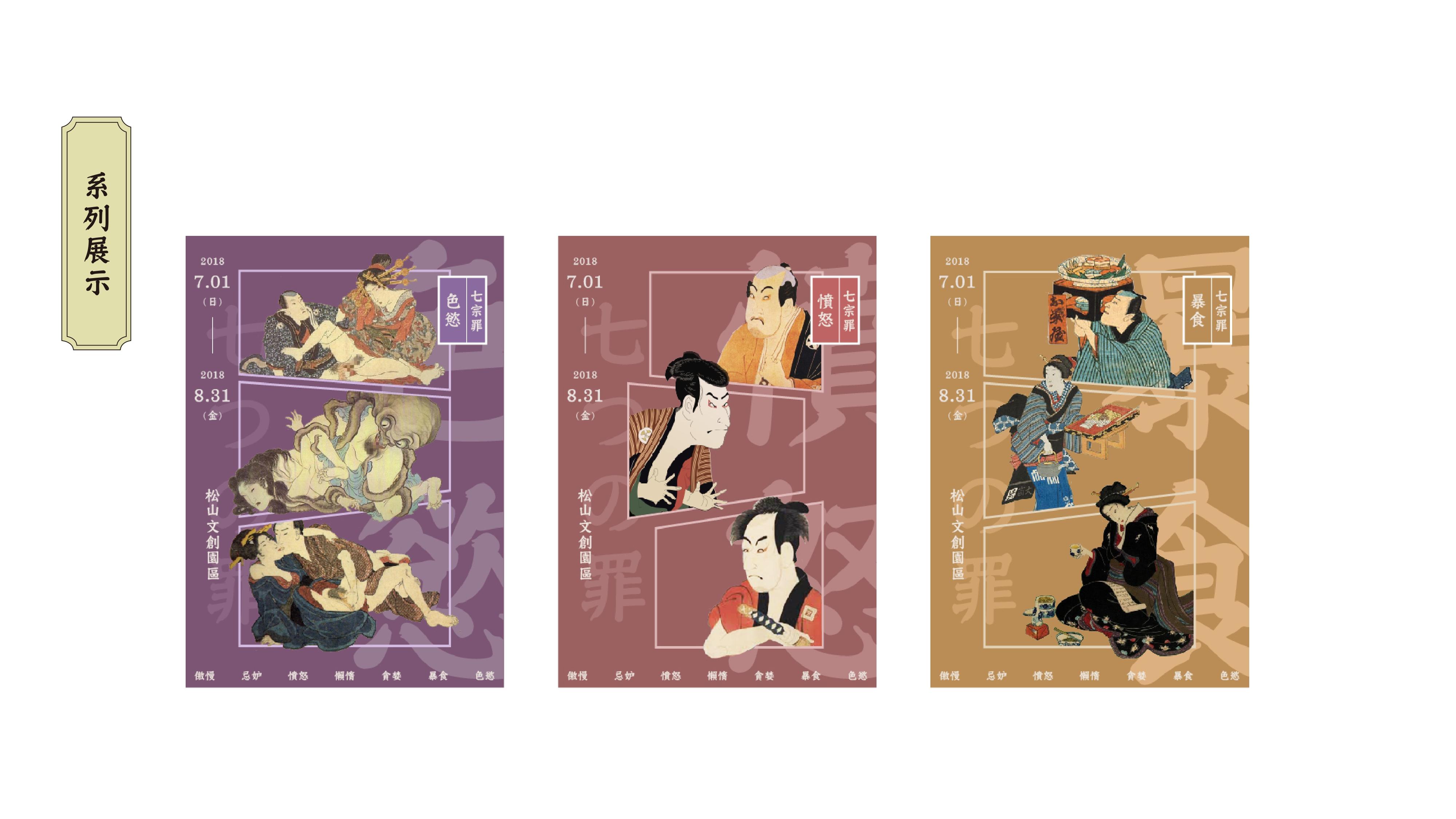 七宗罪_pages-to-jpg-0005