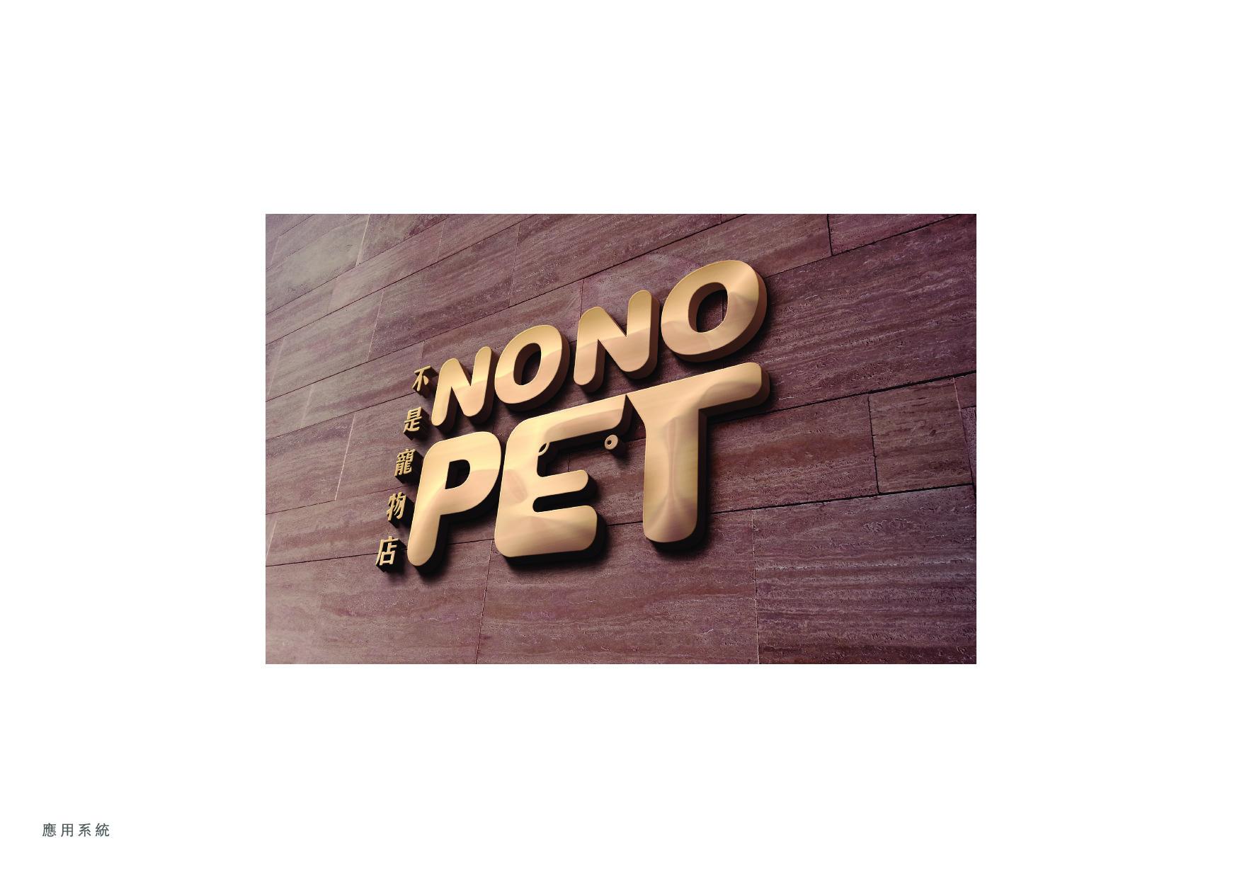 4_不是寵物店提案_p022