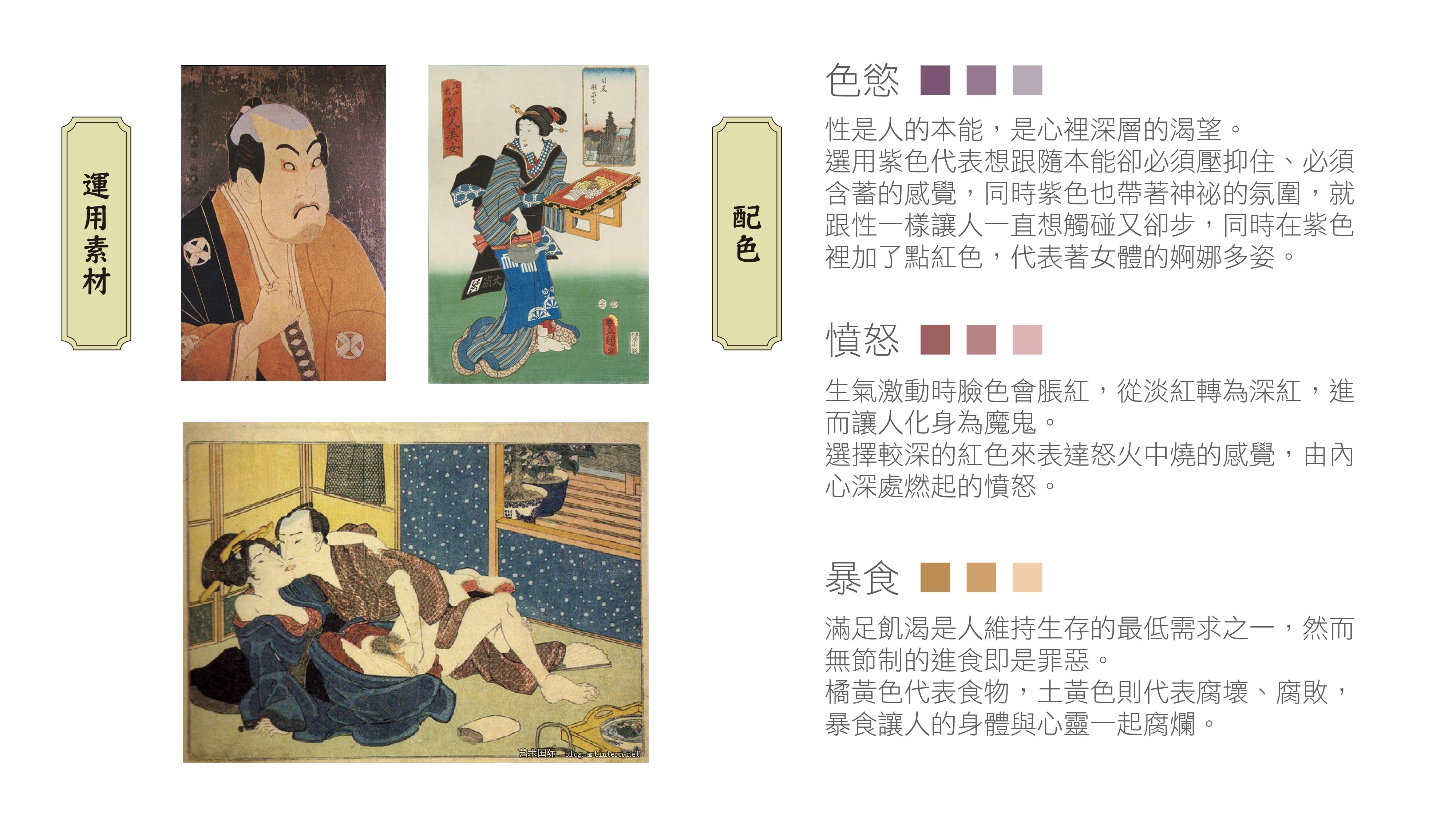 七宗罪_pages-to-jpg-0004