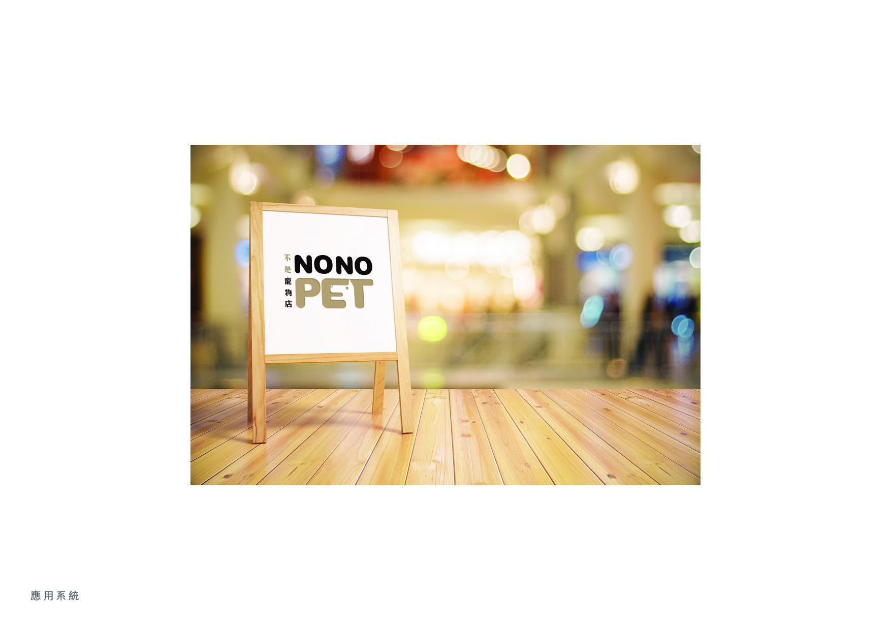 4_不是寵物店提案_p023