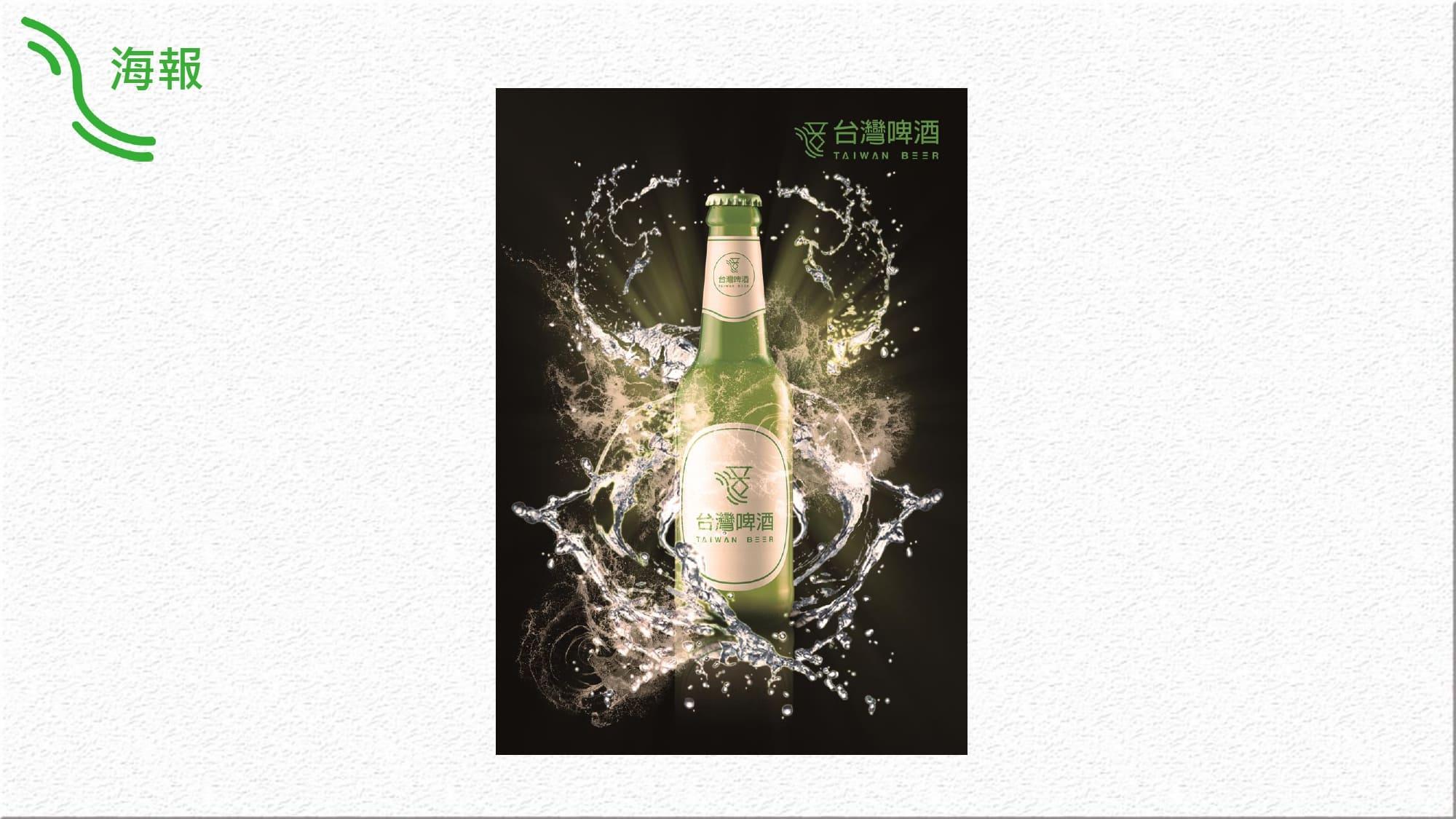 台灣啤酒108.4.23_page-0023