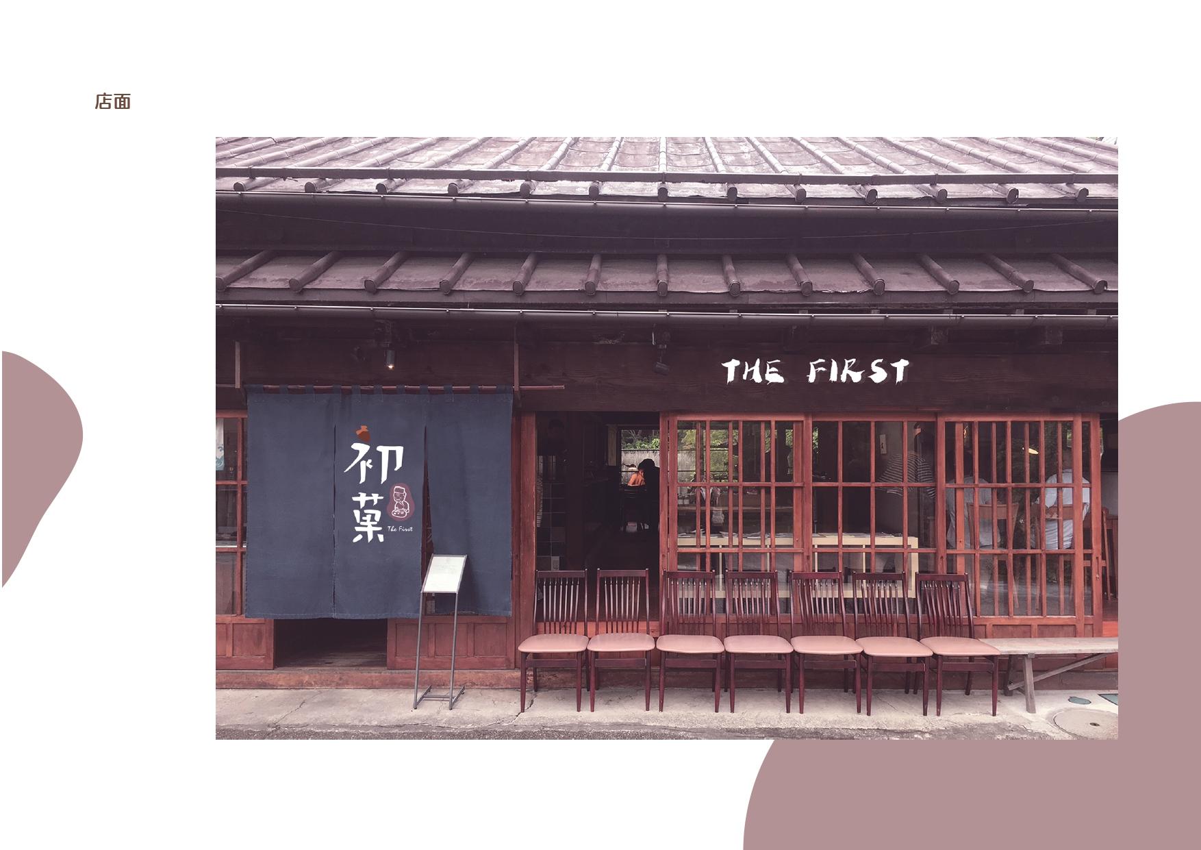 2_初菓和菓子創店_pages-to-jpg-0017
