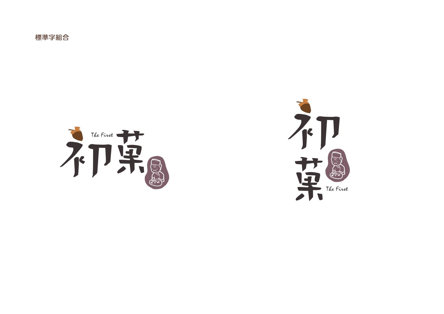 2_初菓和菓子創店_pages-to-jpg-0010