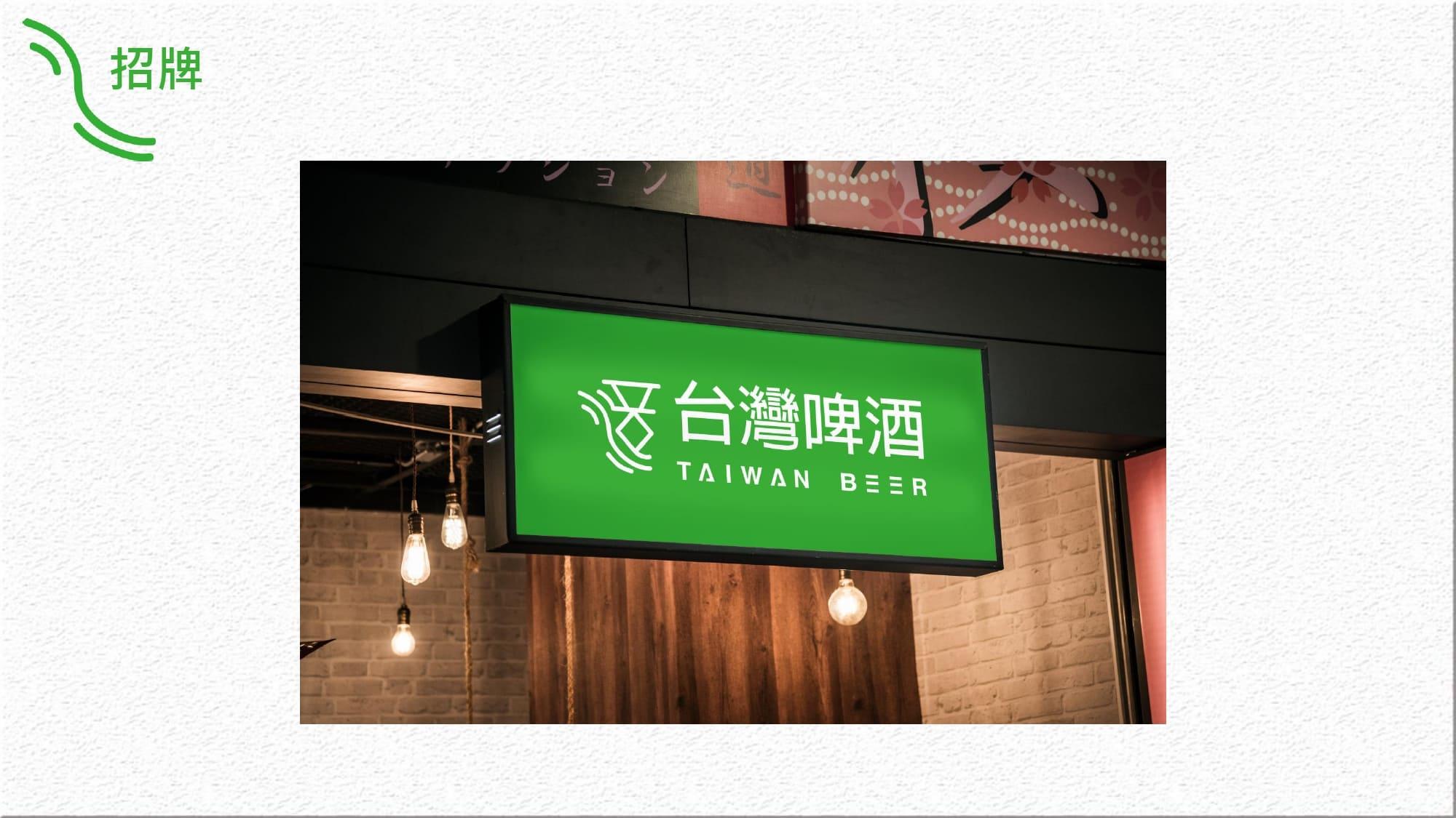 台灣啤酒108.4.23_page-0022