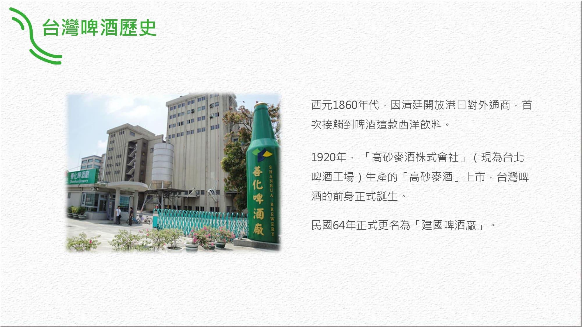 台灣啤酒108.4.23_page-0004