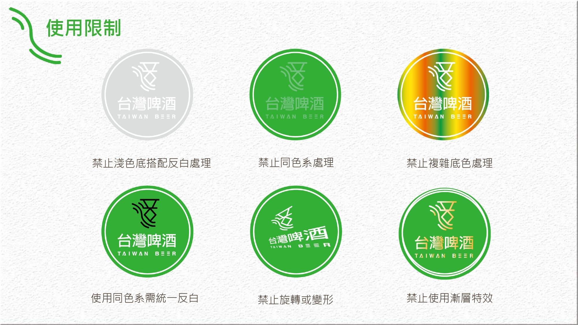 台灣啤酒108.4.23_page-0016