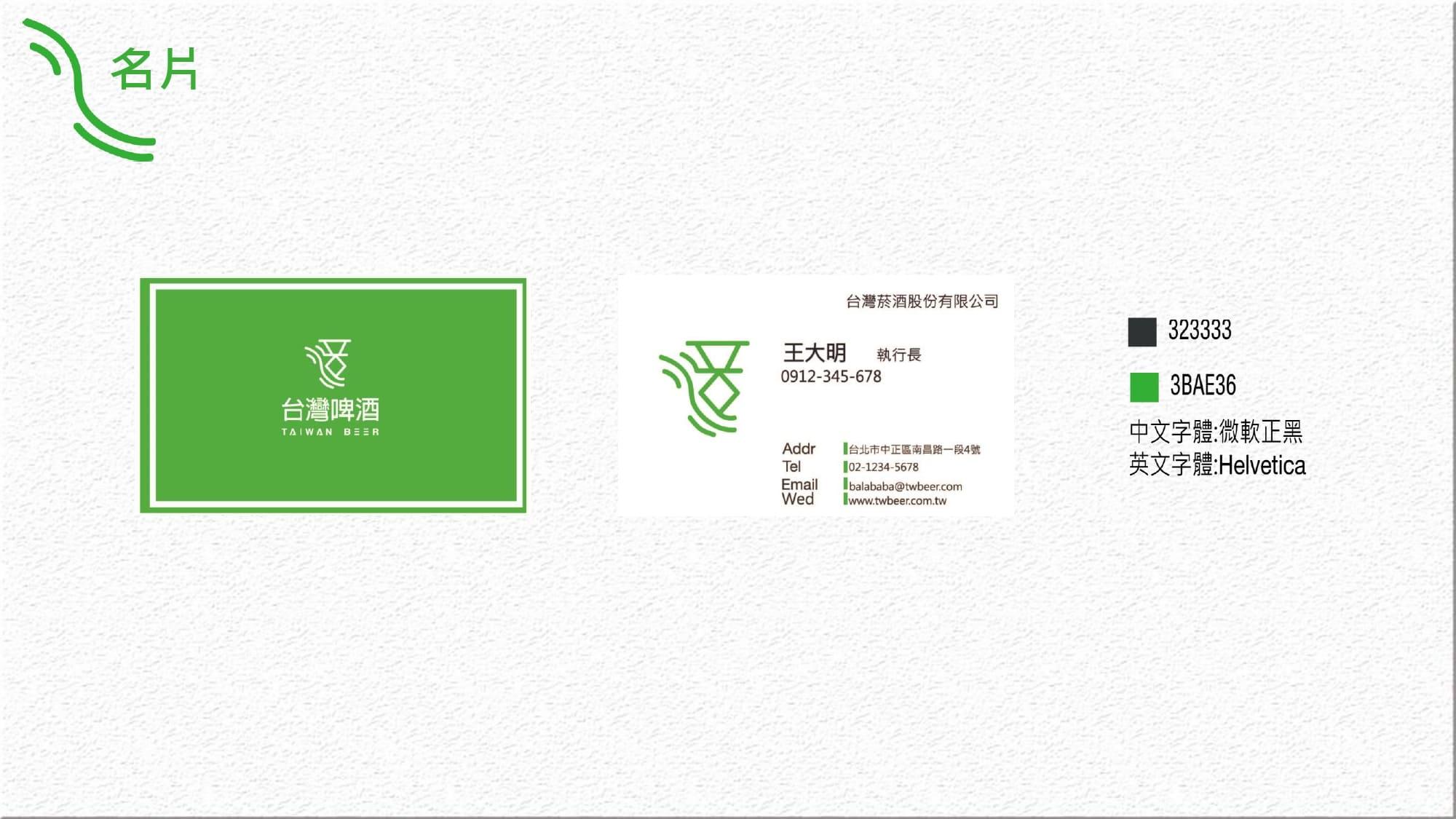 台灣啤酒108.4.23_page-0018