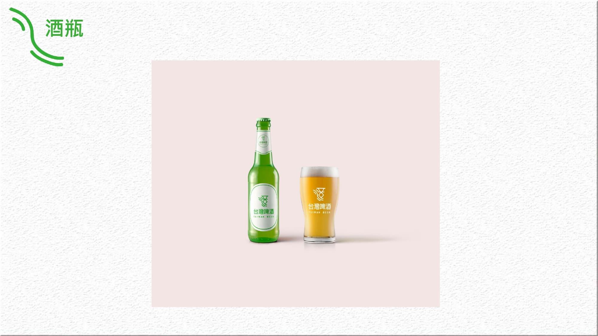 台灣啤酒108.4.23_page-0021