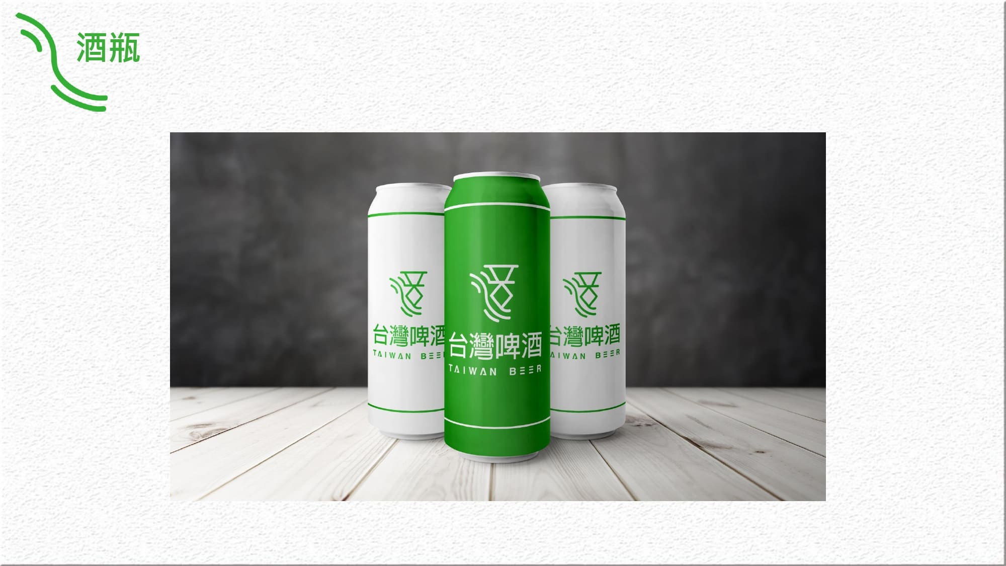 台灣啤酒108.4.23_page-0020