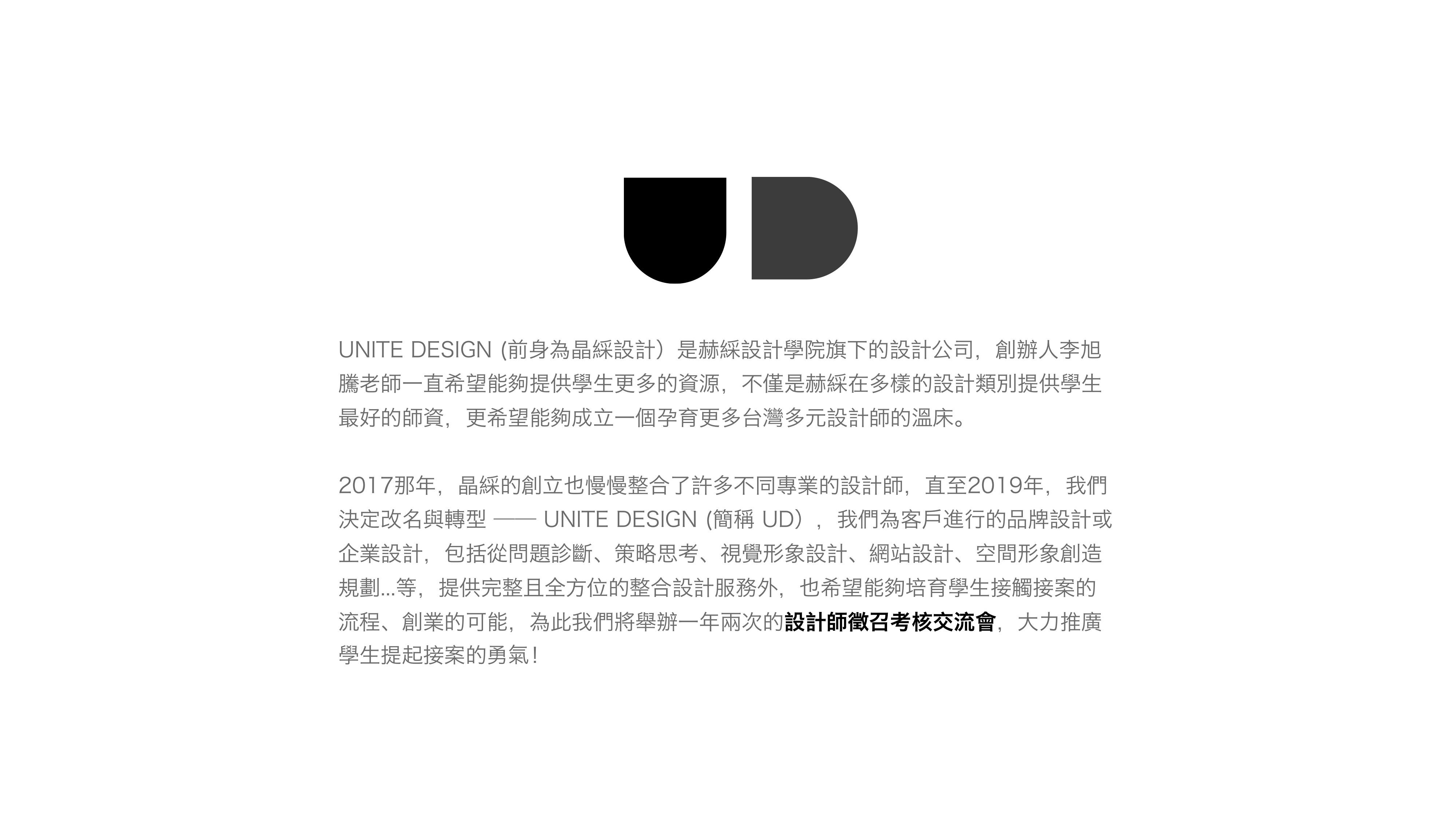 2020 接案新制交流會官網內容