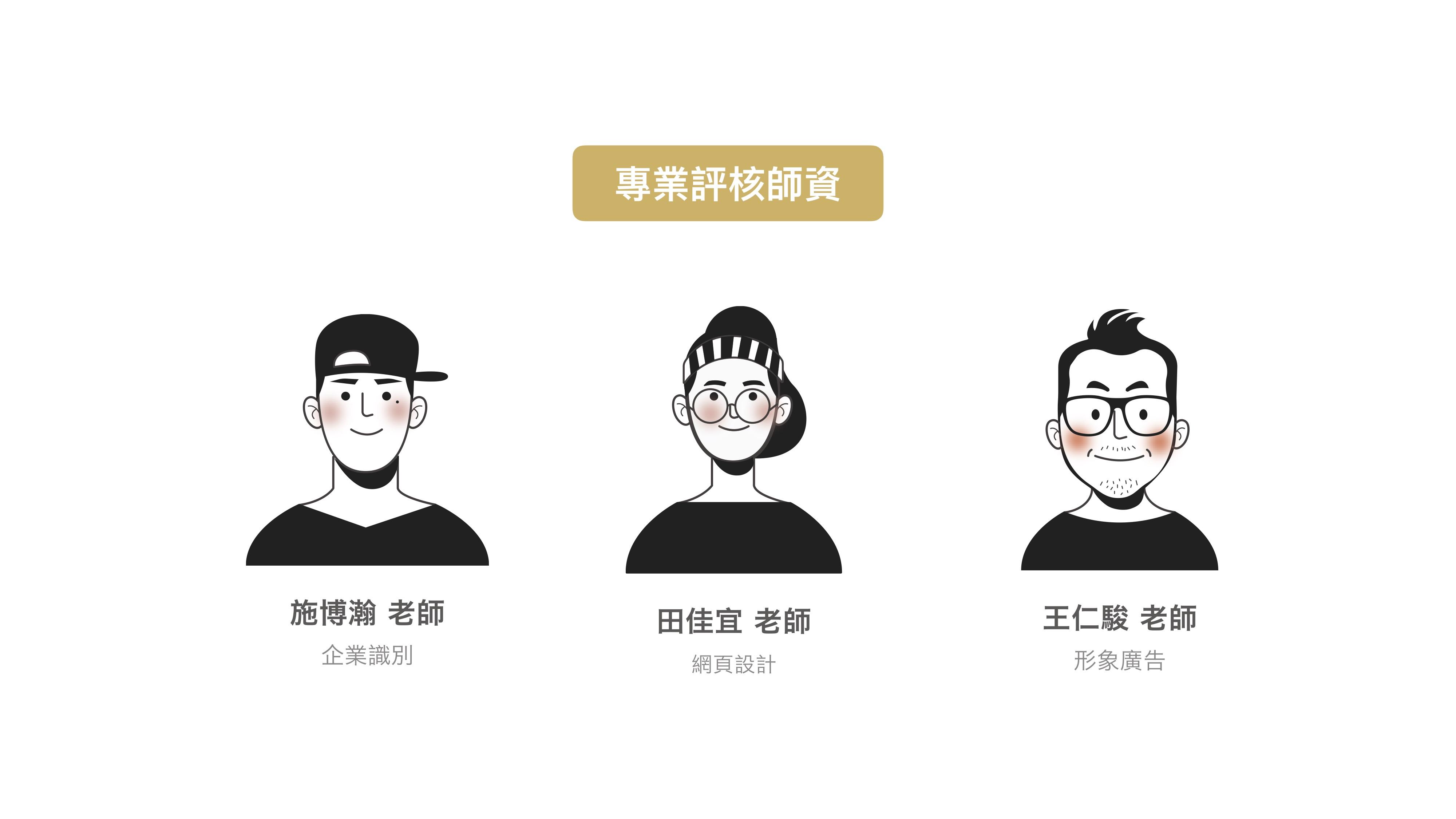 2020 接案新制交流會官網內容5