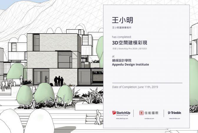 【獨家】赫綵成為全台唯一 SketchUp官方授權教育訓練中心!